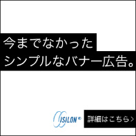Isilon marketing strategy online banner campaign Japanese - San Francisco advertising agencies